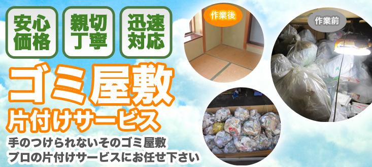 ゴミ屋敷の片付けサービスでお困りなら|上野原市、大月市