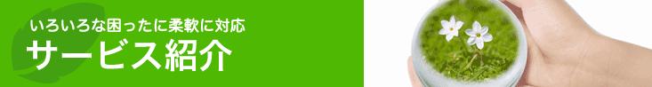 不要品無料回収、不要品高値買取、各種片付けサービス、遺品整理ならロングテールジャパンにお任せ下さい。/