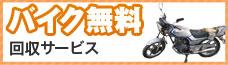 羽生市,加須市,久喜市,幸手市 バイクの引き取り・無料回収