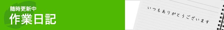 羽生市,加須市,久喜市,幸手市 の遺品整理やごみ屋敷、部屋の片付け、バイクの無料回収ならロングテールジャパンにお任せ下さい。/